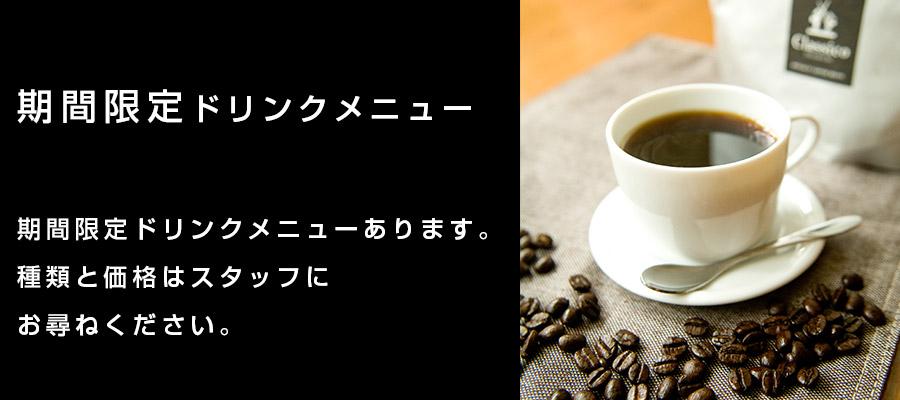 drink_bnr01