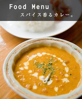 Food Menu スパイス香るカレー。