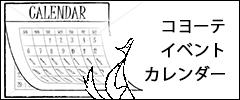 コヨーテイベントカレンダー